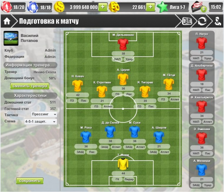 FM Football Manager - 5